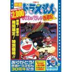 DVD/キッズ/映画ドラえもん のび太のパラレル西遊記 (期間限定生産版)