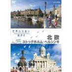世界ふれあい街歩き 北欧 ストックホルム ヘルシンキ  DVD