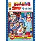 DVD/キッズ/映画ドラミ&ドラえもんズ ロボット学校七不思議!?/映画21エモン 宇宙へいらっしゃい!