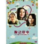 DVD/邦画/阪急電車 片道15分の奇跡 (通常版)