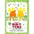 DVD/キッズ/がんばれ!ルルロロ 〜ねむくない、ねむくない〜