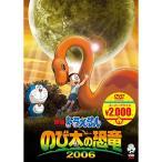 DVD/キッズ/映画ドラえもん のび太の恐竜 2006