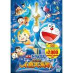 DVD/キッズ/映画ドラえもん のび太の人魚大海戦