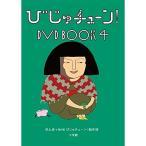 DVD/趣味教養/びじゅチューン! DVD BOOK4