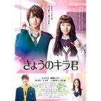 DVD/邦画/きょうのキラ君 (通常版)