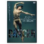 DVD/ドキュメンタリー/ダンサー、セルゲイ・ポルーニ