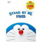 DVD/キッズ/映画ドラえもん STAND BY ME ドラえもん