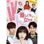 DVD/海外TVドラマ/優しくない女たち DVD-BOX2