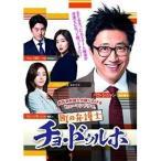 DVD/海外TVドラマ/町の弁護士チョ・ドゥルホDVD-BOX2