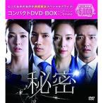 DVD/海外TVドラマ/秘密 コンパクトDVD-BOX (期間限定スペシャルプライス版)