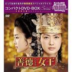 DVD/海外TVドラマ/善徳女王(ノーカット完全版) コンパクトDVD-BOX2 (本編ディスク16枚+特典ディスク1枚) (期間限定スペシャルプライス版)