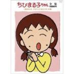 DVD/キッズ/ちびまる子ちゃん全集1990「まるちゃん ブロマイドをなくす」の巻 (廉価版)