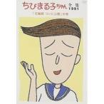 DVD/キッズ/ちびまる子ちゃん全集1991「花輪邸 ついに公開」の巻 (廉価版)