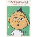 DVD/キッズ/ちびまる子ちゃん全集1992「永沢君の家、火事になる」の巻 (廉価版)
