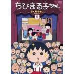 DVD/キッズ/ちびまる子ちゃん さくらももこセレクション(5)
