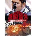 DVD/国内TVドラマ/西部警察 全国縦断ロケコレクションシリーズ 福島・宮城