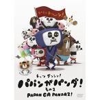 DVD/キッズ/パパンがパンダ! その2
