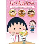 DVD/キッズ/ちびまる子ちゃん 「まる子、お茶の子さいさい」の巻
