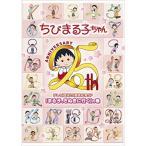 DVD/キッズ/ちびまる子ちゃん テレビ放送25周年記念SP 「まる子、さぬきに行く」の巻