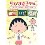 DVD/キッズ/ちびまる子ちゃん 「まる子、江戸時代に憧れる」の巻