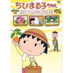 DVD/キッズ/ちびまる子ちゃん 「まる子、オウムと仲良しになる」の巻