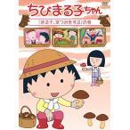 DVD/キッズ/ちびまる子ちゃん 「まる子、茶つみをする」の巻