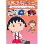 DVD/キッズ/ちびまる子ちゃん 「まる子、タイムトラベルする」の巻