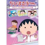 DVD/キッズ/ちびまる子ちゃん 「まる子、わたの種をもらう」の巻