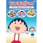 DVD/キッズ/ちびまる子ちゃん 「まる子、腹巻きをすすめる」の巻