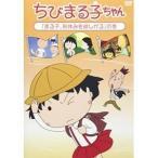 DVD/キッズ/ちびまる子ちゃん 「まる子、秋休みを欲しがる」の巻