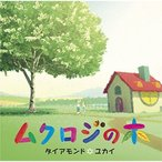 DVD/ダイアモンド□ユカイ/ムクロジの木 (DVD+CD)