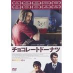 DVD/洋画/チョコレートドーナツ