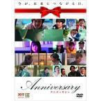 DVD/邦画/アニバーサリー