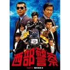 DVD/国内TVドラマ/西部警察 PART-II 鳩村BOX 1