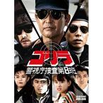 ショッピングSelection DVD/国内TVドラマ/ゴリラ 警視庁捜査第8班 SELECTION2 DVD-BOX