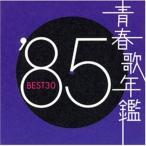 CD/オムニバス/青春歌年鑑 1985