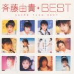 CD/斉藤由貴/斉藤由貴ベスト
