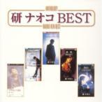 CD/研ナオコ/研ナオコ BEST