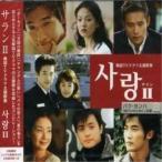 CD/オムニバス/サランII 韓国TVドラマ主題歌集