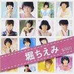 CD/堀ちえみ/堀ちえみ SINGLES コンプリート