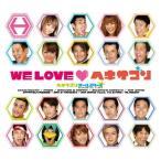 Yahoo!サプライズweb【大特価セール】 CD/ヘキサゴンオールスターズ/WE LOVE□ヘキサゴン (CD+DVD) (完全限定生産リミテッドエディション盤)