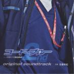 CD/佐藤直紀/コード・ブルー ドクターヘリ緊急救命 2nd season オリジナル・サウンドトラック