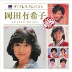 CD/岡田有希子/ザ プレミアムベスト 岡田有希子