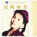 CD/尾崎亜美/ザ プレミアムベスト 尾崎亜美