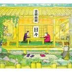 CD/吉田山田/日々(みんなのうた映像付) (CD+DVD)