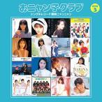 CD/おニャン子クラブ/おニャン子クラブ シングルレコード復刻ニャンニャン 3 (廉価盤)