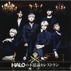 CD/HALO/HALOの不思議なレストラン (CD+DVD) (初回限定盤)