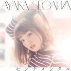 CD/瀬川あやか/センチメンタル (CD+DVD) (初回限定盤)