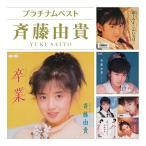 CD/斉藤由貴/プラチナムベスト 斉藤由貴 (UHQCD)