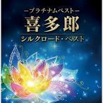 ★CD/喜多郎/プラチナムベスト 喜多郎 シルクロード・ベスト (UHQCD)